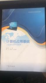 全国高职高专教育规划教材:计算机应用基础(计算机类专业适用)