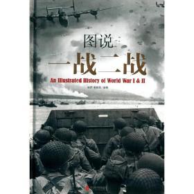图说一战二战❤ 姚妤,蔡新苗 编著 北京联合出版公司9787550260467✔正版全新图书籍Book❤