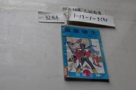 假面骑士2