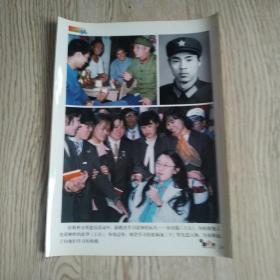 庆祝中华人民共和国建国五十周年新闻照片之28:学习朱伯儒。张华。张海迪