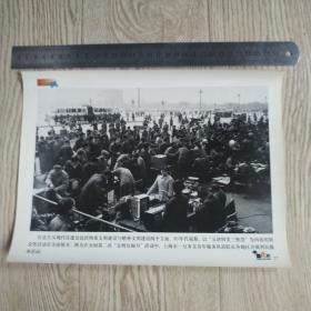 庆祝中华人民共和国建国五十周年新闻照片之27:五讲四美三热爱