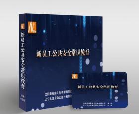 新员工公共安全常识教育  2集(U盘) 1E26c