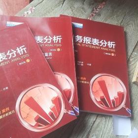 实用投融资分析师认证考试统编教材.财务报表分析:利润表 资产 负债、权益、现金流量表(BOOK123)全第一二三册合售