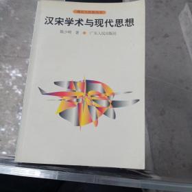 汉宋学术与现代思想