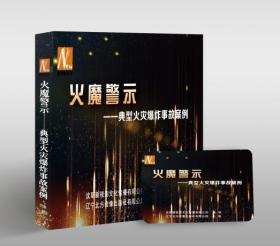 火魔警示——典型火灾爆炸事故案例  2集(U盘)1E26c
