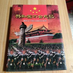 共和国不会忘记:建国五十周年庆典纪念画册