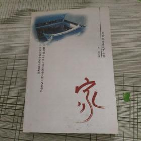 中学生素质教育丛书:家