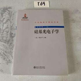 中外物理学精品书系·前沿系列15:硅基光电子学
