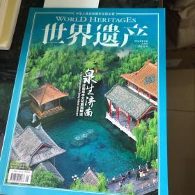 世界遗产 济南泉水文化景观解读