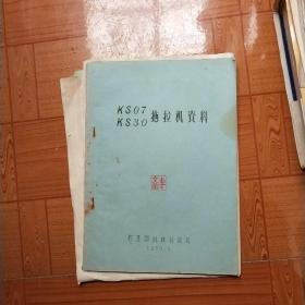 Ks07ks30拖拉机资料(1959年)