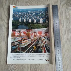 庆祝中华人民共和国建国五十周年新闻照片之57:苏州新区锦园住宅小区。宁夏银川市超市