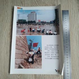 庆祝中华人民共和国建国五十周年新闻照片之51:星期六义务劳动日。