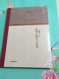 丝绸之路考古论集
