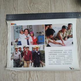 庆祝中华人民共和国建国五十周年新闻照片之50:孔繁森。李国安