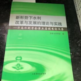 新形势下水利改革与发展的理论与实践。