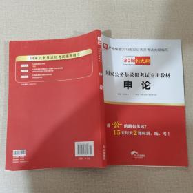 2018华图·国家公务员录用考试专用教材:申论