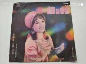 黑胶唱片《明亮的眼睛》朱明瑛  尺寸:  25 × 25 cm
