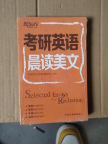 新东方:考研英语晨读美文
