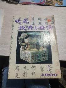 收藏投资与鉴赏 1999.3