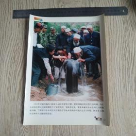庆祝中华人民共和国建国五十周年新闻照片之39:国家八七扶贫攻坚计划