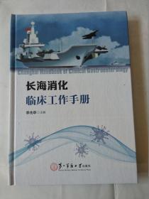 长海消化临床工作手册