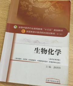 生物化学新世纪第四4版唐炳华中国中医药出版社9787513234061