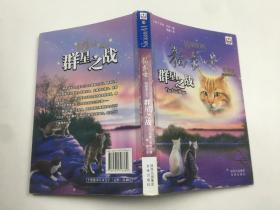 群星之战 猫武士四部曲之6