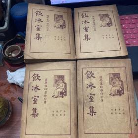 饮冰室集 (全四册,民24年初版)