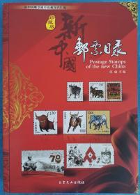 新中国邮票目录(2021年版)