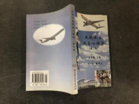 民航旅客服务心理学(第二版)