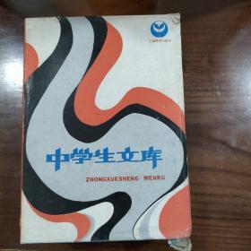 中学生文库  10