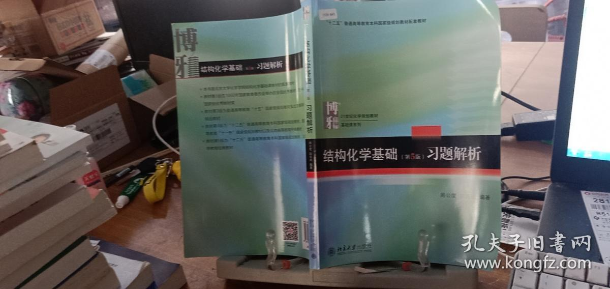9787301283288  结构化学基础(第5版)习题解析