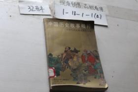 中国历史故事精粹 小学生历史国情教育读本