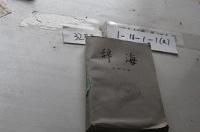 辞海 生物分册