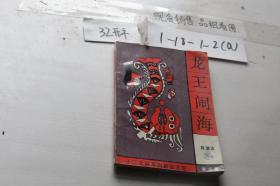 十二生肖系列童话之五:龙王闹海