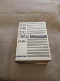 英汉科技文献缩略语词典