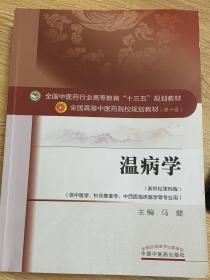 温病学新世纪第四4版马健中国中医药出版社9787513234368