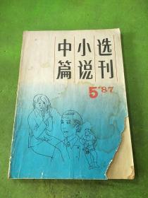 中篇小说选刊1987/5