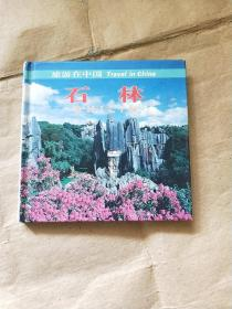 旅游在中国-石林(中英文)