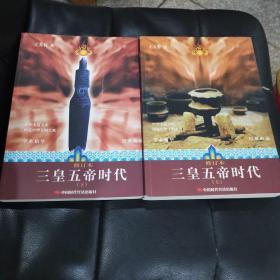 图说中华文明大典:三皇五帝时代(上下)(修订本)