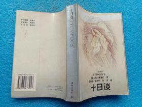 十日谈(全译本)薄迦丘著 译林出版社