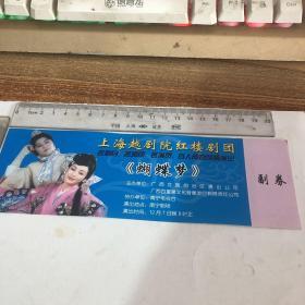 上海越剧院红楼剧团 蝴蝶梦