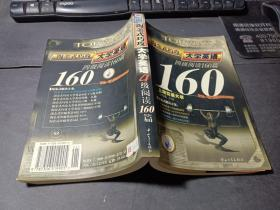 淘金式巧攻大学英语四级阅读160篇    无字迹