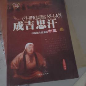 扫掠疆土最多的帝王:成吉思汗
