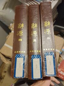 辞源 二三四 三册合售 缺第一册