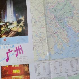 广州交通游览图 /1990年第1版1993年15印