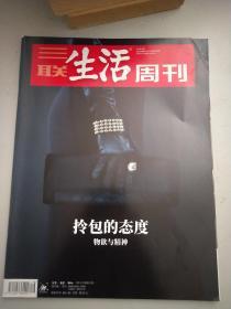 三联生活周刊  2019年第16期