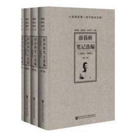 薛暮桥笔记选编(1945~1983)全四册