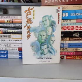 古龙群侠传12(漫画版)