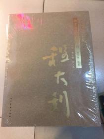 中国友联画院美术书法精品汇编 第五卷.程大利